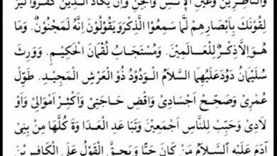 Doa Nurbuat Di Alquran Surat Apa Ayat Berapa Archives
